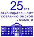 талисман поздравления законодательному собранию омской области с юбилеем примером тому считается